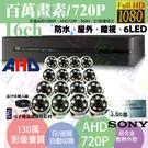 高雄/台南/屏東監視器/1080PAHD/到府安裝/16ch監視器/130萬半球攝影機720P*16支標準安裝!非完工價!