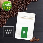 i3KOOS-質感單品豆系列-清香果酸 精選曼巴咖啡豆1袋(114g/袋)