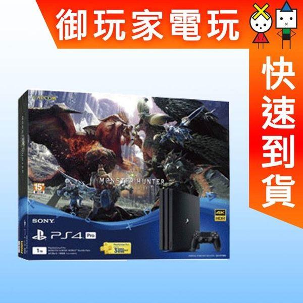 ★御玩家★現貨 PS4 Pro主機 1TB 魔物獵人世界 同捆組