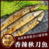 香辣秋刀魚(去肚)3條入 250g±5%/包★解凍加熱即食