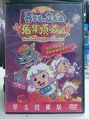 挖寶二手片-B02-004-正版DVD*動畫【喜羊羊與灰太狼之兔年頂呱呱】國語發音
