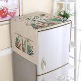 冰箱防塵蓋布家用單開門冰箱防塵罩雙開門冰箱遮灰布洗衣機遮灰布 港仔會社