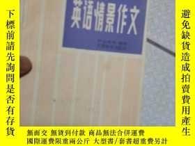 二手書博民逛書店罕見英語情景作文Y22983 天津教育出版社 ISBN:9787
