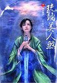 (二手書)琉璃美人煞(3):華夢驟裂