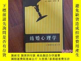 二手書博民逛書店罕見《結婚心理學》1986年12月Y135958 出版1986
