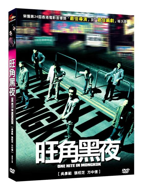 旺角黑夜DVD 吳彥祖/張柏芝