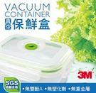 【3M】真空凍齡-極鮮保鮮盒超值組(0.5L+1.2L+2.3L+專用抽氣棒)