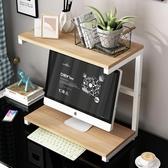 螢幕架簡約打印機架桌面護頸架置物架收納架隔板顯示器屏幕架電腦增高架 【免運】