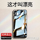 蘋果x手機殼iphone Xs Max透明年新款XR硅膠改12直邊xmax超薄mas男 遇見生活