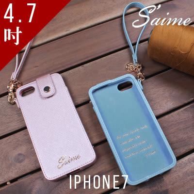 4.7吋機套-iPHONE7/8紋吊飾手機套 皮套 斜紋 禮物 APPLE 蘋果 【AC6304-A】S'AIME東京企劃