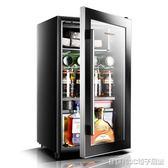 紅酒櫃冰吧冰箱紅酒柜恒溫酒柜家用展示冷藏小冰柜igo 維科特3C