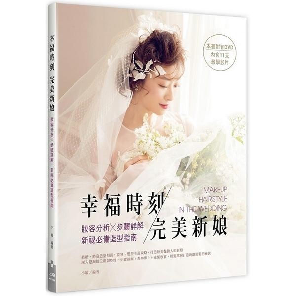 幸福時刻,完美新娘:妝容分析×步驟詳解,新祕必備造型指南