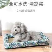 狗窩涼席墊寵物窩小型犬中型狗狗床貓窩【時尚大衣櫥】