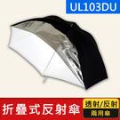 【40吋 反射傘】直徑100cm 透射 反射傘 兩用UL103DU 控光傘 攝影傘 反光傘 柔光傘 人像 攝影棚 可收納