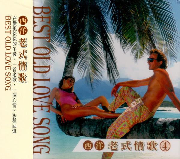 西洋老式情歌精選 4 CD (購潮8)
