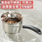 牛奶鍋不銹鋼小奶鍋加厚家用煮面煮奶熱牛奶電磁爐通用不黏鍋燃氣湯鍋【快速出貨八折下殺】