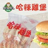哈辣雞堡(20片*2包/箱)