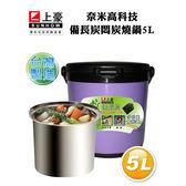 SUNHOW上豪5L奈米高科技備長炭燜燒鍋TC-591(台灣製造)