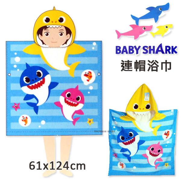 BABY SHARK  鯊魚寶寶  純棉 連帽浴巾 台灣製  澡巾 /大浴巾