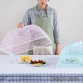 菜罩 可折疊紗網餐桌罩防蒼蠅蓋菜罩