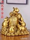 老鼠擺件五鼠運財黃金袋玉米鼠十二生肖鼠招財風水擺件 YXS 【全館免運】