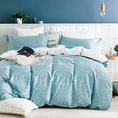 Artis - 精梳棉-單人床包/被套三件組-西亞-藍