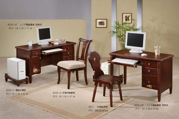 8號店鋪  全實木鄉村風係列 書桌椅組 胡桃色 訂製傢俱~客製化全實木傢俱~~實體店面~工廠直營