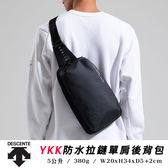 現貨【DESCENTE】斜背包 YKK防水拉鏈 單肩後背包 5公升 腳踏車包 B5 多夾層機能【9321】