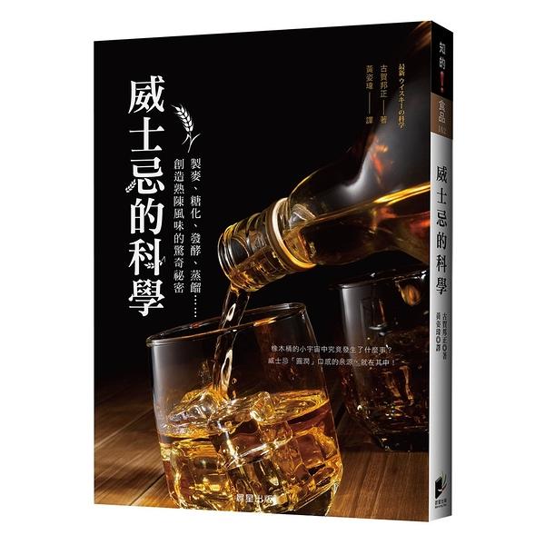 威士忌的科學(製麥.糖化.發酵.蒸餾……創造熟陳風味的驚奇祕密)