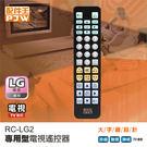 PJW電視遙控器RC-LG2 - LG專用【愛買】