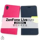 經典 皮套 ASUS ZenFone Live L1 ZA550KL X00RD 手機殼 翻蓋 保護套 方便 低調素色 插卡 磁扣 手機套