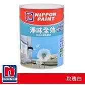 Nippon Paint 立邦 淨味透氣寶平光內牆乳膠漆 1L 玫瑰白