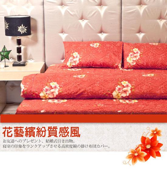 碧多妮寢飾-花藝繽紛質感風-40支紗精梳綿-king size床包組