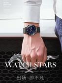 韓版概念超薄星空時尚潮流學生手錶男士全自動非機械防水男錶  魔法鞋櫃