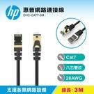 HP 惠普網路連接線 DHC-CAT7-3M