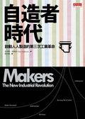 (二手書)自造者時代:啟動人人製造的第三次工業革命