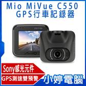 【免運+3期零利率】贈大容量記憶卡 全新 Mio MiVue C550 Sony感光元件 GPS行車記錄器