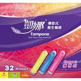 凱娜攜帶式衛生棉條(綜合32支)【康是美】