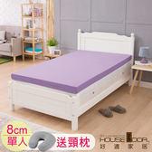 House Door 吸濕排濕布套 8cm記憶床墊 舒壓組-單人3尺(丁香紫)
