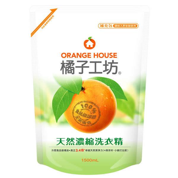 橘子工坊- 天然濃縮洗衣精補充包 1500ml/包x6包(古名:深層潔淨)