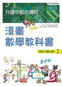 升國中前必讀的漫畫數學教科書(2):方程式、函數、統計