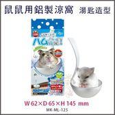 *KING WANG*日本Marukan 鼠鼠用 鋁製避暑涼窩 超萌湯匙造型 【ML-125】
