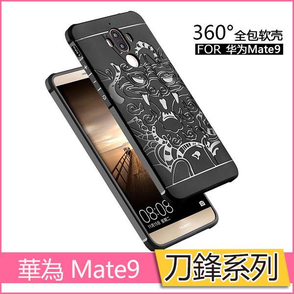 HUAWEI Mate9 手機殼 矽膠套 全包 華為 榮耀 mate 9  保護套 保護殼 超防摔 商務 刀鋒系列 全包 立體