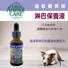 【毛麻吉寵物舖】Azmira 愛獅馬【淋巴保養液】1oz 犬貓/寵物保健