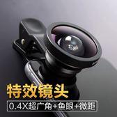 廣角鏡頭 手機鏡頭通用外置拍照攝像頭單反超廣角微距魚眼三合一套裝高清 傾城小鋪
