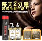 毛躁髮的救星 Harya咖啡因專業洗護組 - (瞬效護髮膜(500ml)*2瓶+專業洗髮精(500ml)*1瓶)