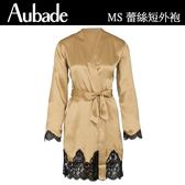 Aubade-MS蠶絲XS/S-M/L短外袍(金黃)