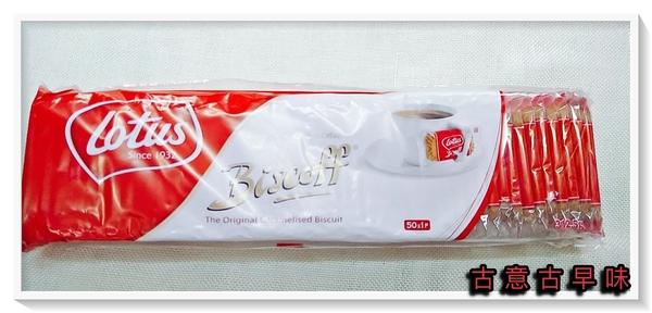 古意古早味 LOTUS蓮花脆餅 (312g/條/6.25gx50片裝) 比利時 焦糖餅乾 餅乾