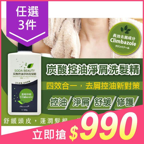【任選3件$990】Soda Beauty 炭酸控油淨屑洗髮精(500g)【小三美日】