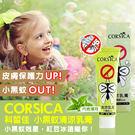 CORSICA 科皙佳 小黑蚊清涼乳膏...
